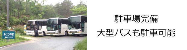 大型バスも駐車可能