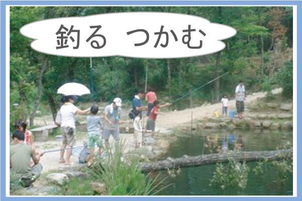 釣る・つかむ